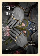 百年寂寞: 民初歷史小說