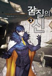 갑질의 신 3