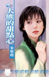 大熊的甜點心~龍鳳吉祥之二: 禾馬文化水叮噹系列086