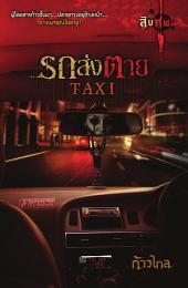 Taxi รถส่งตาย