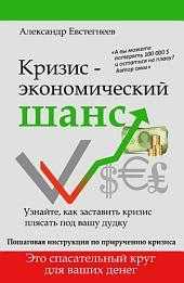 Кризис: экономический шанс