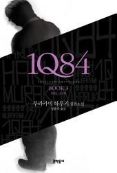 [50% 할인]1Q84 Book3
