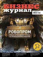 Бизнес-журнал, 2015/08