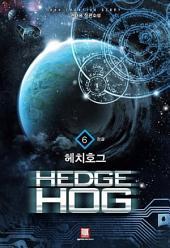 헤치호그 6 (완결)