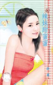 辣妹甜蜜蜜~愛情調味之四《限》: 禾馬文化甜蜜口袋系列460