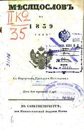 Měsjaceslov: na ... god. 1839