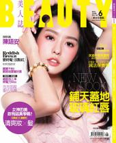 BEAUTY美人誌NO.187 (2016年6月號): 鋪天蓋地 玻璃紅唇