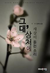 [세트] 그대, 상처에 새 살이 돋는 소리(전2권/완결)