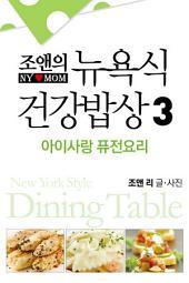 뉴욕식건강밥상3