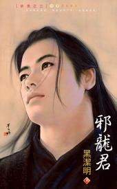 邪龍君~妖惑之三: 禾馬珍愛小說2003