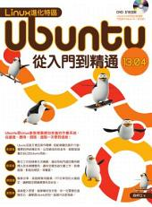 Linux進化特區: Ubuntu 13.04 從入門到精通