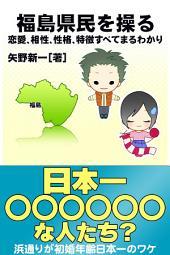 福島県民を操る: 恋愛、相性、性格、特徴すべてまるわかり