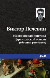 Македонская критика французской мысли «Сборник»