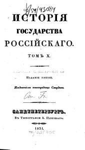 Istorija Gosudarstva Rossijskago: Том 10