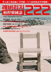 槓桿韓國語學習週刊第222期: 最豐富的韓語自學教材