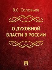 О духовной власти в России