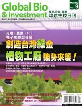 環球生技201404: 掌握大中華生技市場脈動‧亞洲專業華文生技產業月刊