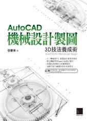 AutoCAD機械設計製圖-3D技法養成術