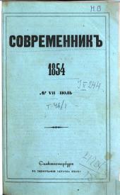 Современник: литературныфи и политический журнал, Том 46,Часть 1