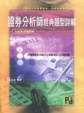 證券分析師經典題型詳解: 分析師