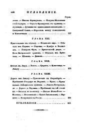Записки 1814 и 1815 годов. 3. изд