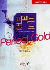 퍼펙트 골드 (Perfect Gold): 1권