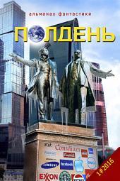 """""""Полдень"""" - Альманах фантастики. Выпуск 9. (1 / 2016)"""