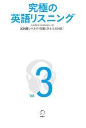[音声付]究極の英語リスニングVol.3 3000語レベルで1万語: 第 3 巻