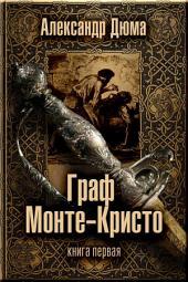 «Граф Монте-Кристо»: книга первая