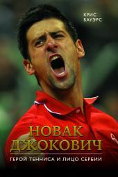 Новак Джокович.: Герой тенниса и лицо Сербии