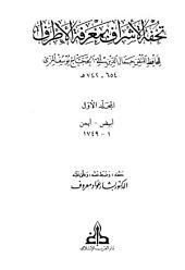 تحفة الأشراف بمعرفة الأطراف - ج 1: أبيض - أيمن * 1 - 1749