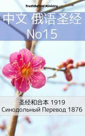 中英双语圣经 No15: 圣经和合本 1919 - Синодольный Перевод 1876