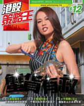 港股策略王: Issue 37 蟹貨有救