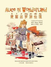 05 - Alice in Wonderland (Simplified Chinese Hanyu Pinyin): 艾丽斯梦游仙境(简体汉语拼音)