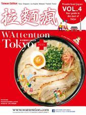【繁体字版】拉?瘋/ WAttention Tokyo (Taiwan Edition) vol. 04