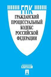 Гражданский процессуальный кодекс РФ по состоянию на 01.10.2017