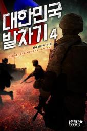 대한민국 발차기 4