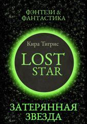 LOST STAR. Затерянная звезда: фантастика и фэнтези