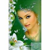 Tum Kon Piya Urdu Novel: Urdu Novel