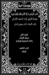 موسوعة الدرر الزاهرة في الأصالة المعاصِرة ـ المجلد الثاني : حضارة الإسلام (الذات الحضارية للإسلام) ـ الجزء الخامس : الجيش