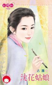 沈花姑娘: 禾馬文化紅櫻桃系列828