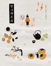 樂活國民曆: 農民曆變身再進化,新時代的生活智慧書──跟著節氣過生活