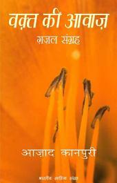 वक़्त की आवाज़ (Hindi Ghazal): Waqt Ki Aawaj (Hindi Sahitya - Gazal)