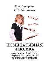 Номинативная лексика. Практический материал по развитию речи детей дошкольного возраста