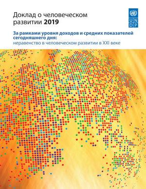Human Development Report 2019  Russian language  PDF