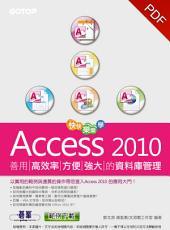 快快樂樂學Access 2010--善用高效率、方便強大的資料庫管理 (電子書)