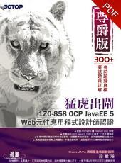 猛虎出閘尊爵版--1Z0-858 OCP JavaEE 5 Web元件應用程式設計師認證(電子書)