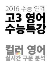 2016 고3 수능 특강 + 컬러 실시간 구문 분석: 파트1 (1강.1~ 7강.1)