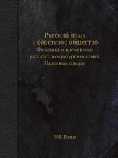 Русский язык и советское общество