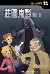 魔幻偵探所#12--莊園鬼影